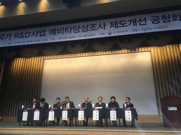 국가 R&D사업 예비타당성조사 제도개선에 대한 공청회가 18일 한국과학기술회관 신관 대회의실에서 열렸다. - 이혜림 기자 제공
